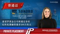 (Mandarin) Sonoro Gold to raise up to $2 million from non-brokered private placement