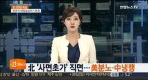 미국 분노 · 중국 냉랭...'사면 초가' 북한