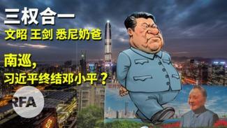 文昭、王剑、悉尼奶爸:习近平南巡 终结邓小平改革开放? | 三权合一