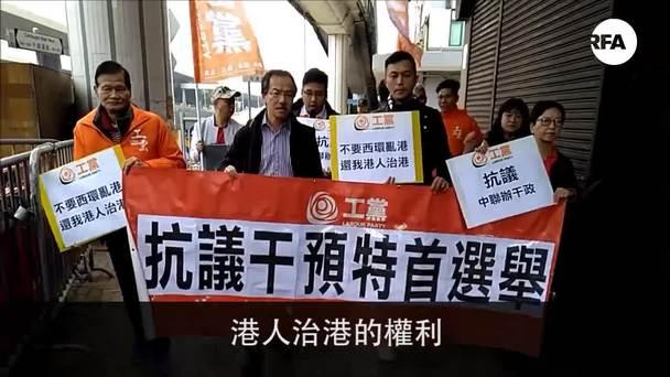 Video thumbnail for 工黨遊行抗議中聯辦插手特首選舉