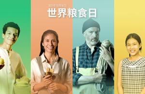 2021世界粮食日
