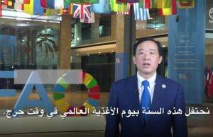 يوم الأغذية العالمي2021 : رسالة فيديو من المدير العام لمنظمة الأغذية والزراعة
