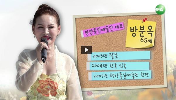 [탈북 예술단] 물동이춤부터 휘파람까지,평양통일예술단 방분옥 대표