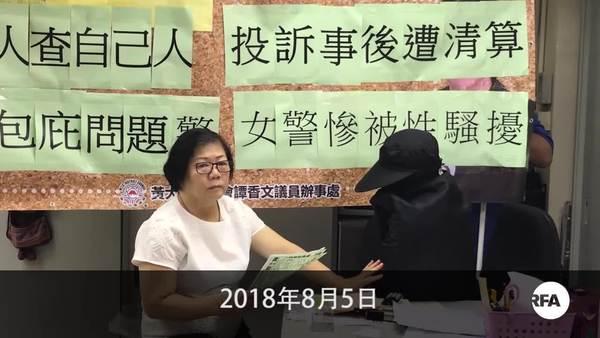 香港#MeToo投诉扩至警队    女警揭遭男警长性骚扰