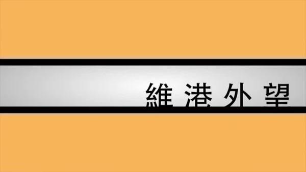 【維港外望】澳洲取消中國富商「永居權」 中共權貴大地震