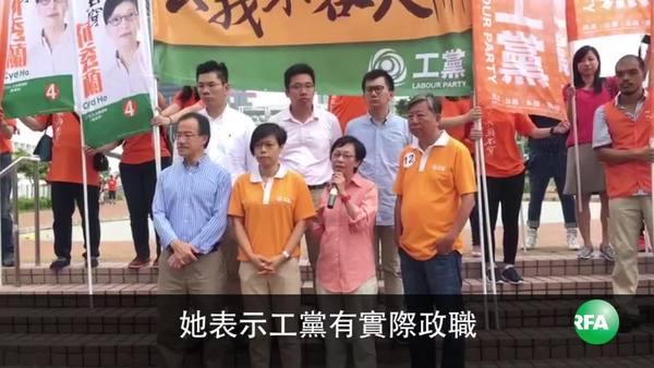 工黨何秀蘭:泛民團結爭議席
