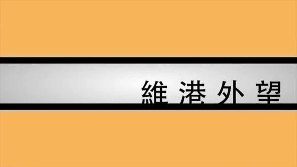 【維港外望】中國軍演大失威 旭日軍旗高高掛