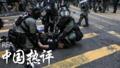 香港法案推进 林郑奉旨制乱意在选举? | 中国热评