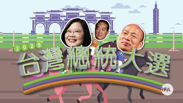動新聞:2020年台灣總統大選(下)——「轉捩點」