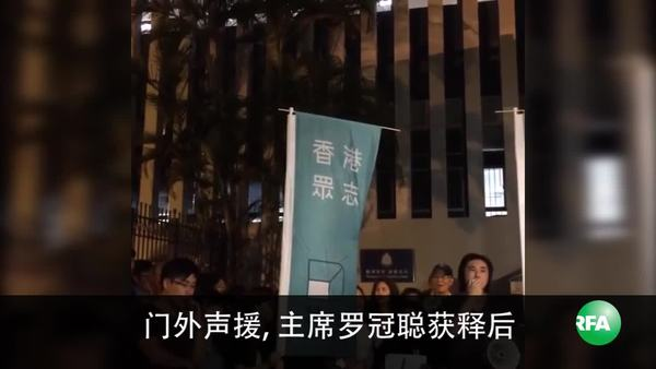 张德江访港12人被捕 团体责警方滥权