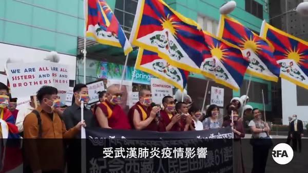 在台藏人游行纪念抗暴61周年 静默游行隐喻西藏失去言论、宗教自由