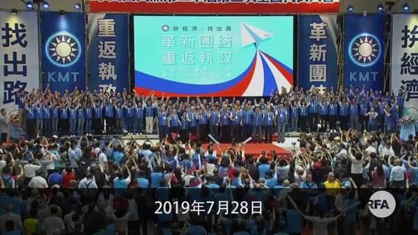 國民黨大會通過韓國瑜出選總統 盼重振經濟兩岸和平