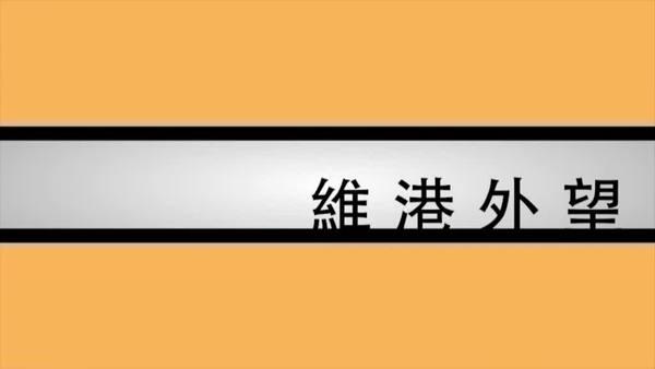 【维港外望】不爱国很丢脸?习近平又歪曲五四运动