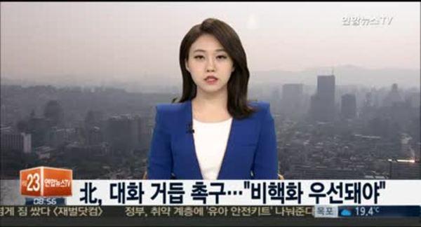 북한, 군사회담 실무접촉 제의