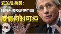 美国防疫专家:目前无法预测疫情在中国何时可控 观点
