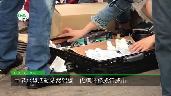 中港水货活动仍然猖獗 代购服务成行成市