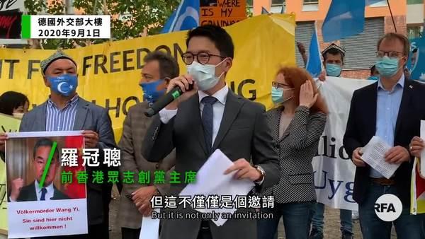 王毅訪德羅冠聰與德議員臨場抗議 喊話「人權不可議價」