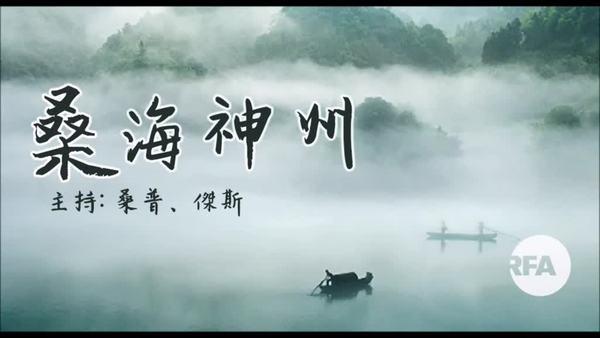 【桑海神州】元朗恐袭令抗争火上加油,中共恼羞成怒恐吓军管香港