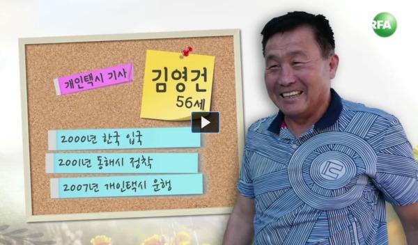 [탈북 택시기사] 동해에 사는 슈퍼맨?! 김영건 씨