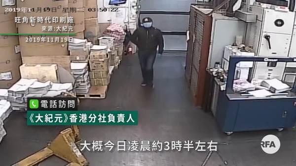《大纪元》印刷厂遭「持警棍黑衣假勇武」纵火 疑跟反共立场鲜明有关