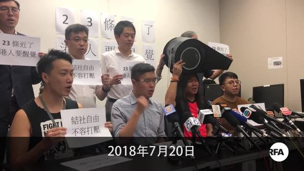 民間團體周六遊行  抗議收窄結社自由