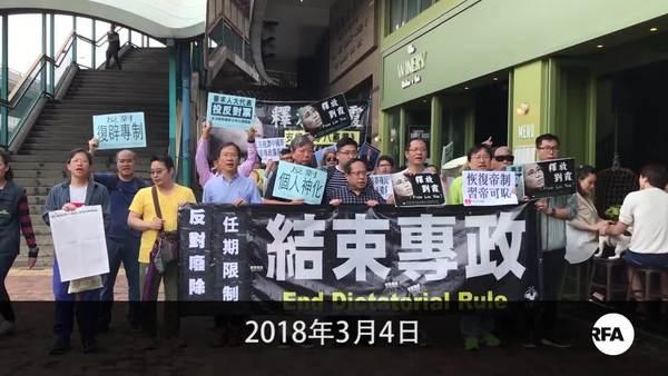抗議任期沒限制 支聯會遊行反對修憲
