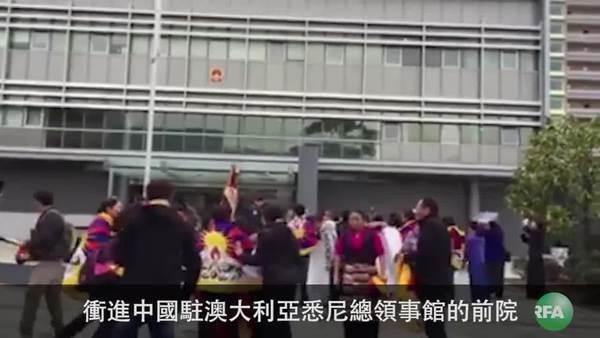 數十藏人中國駐澳領館示威扯國旗