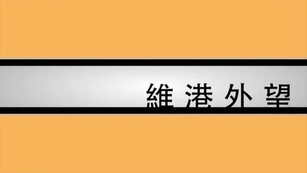 【维港外望】中美贸易战第二回合启动 美国二千亿关税中国无力还击