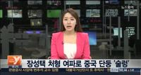 북한 장성택 처형 여파로 중국 단둥 '술렁'