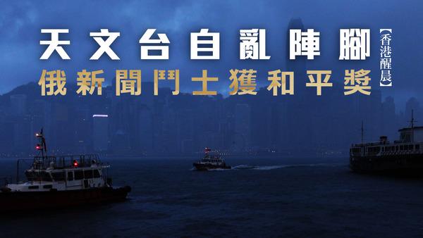 【香港醒晨】天文台自亂陣腳;俄新聞鬥士獲和平奬