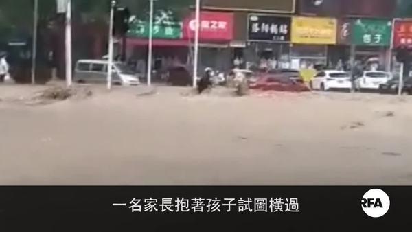 河南千年一遇洪灾    郑州水库泄洪水淹地铁至少25人死     实际伤亡人数成谜