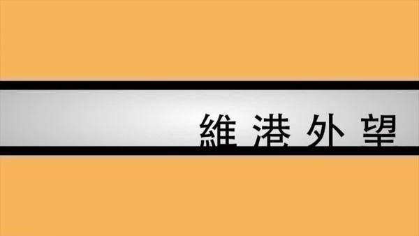 【維港外望】中共懲罰台灣禁自由行 港人羨慕