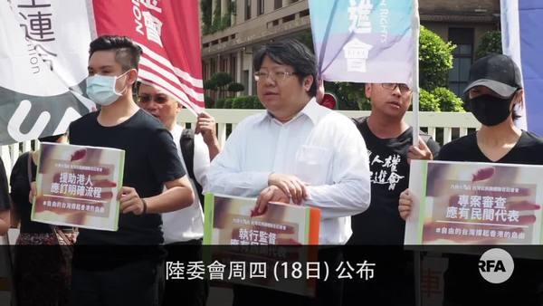 台灣民間團體行政院請願   望當局庇護偷渡入台港人