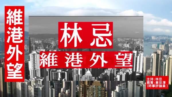 维港外望(2):横洲事变与公屋发展 (嘉宾:黄世泽)