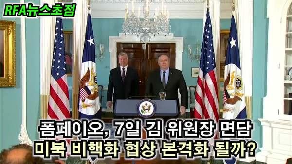 폼페이오, 7일 김정은 위원장 면담