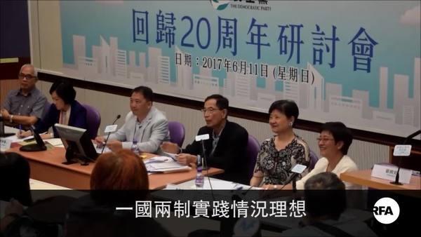 李柱铭:一国两制落实艰难 民主党表明反港独立场
