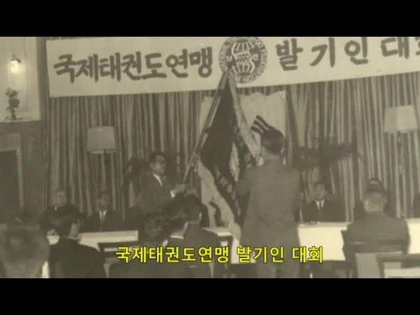 국제태권도연맹 창립자 최홍희