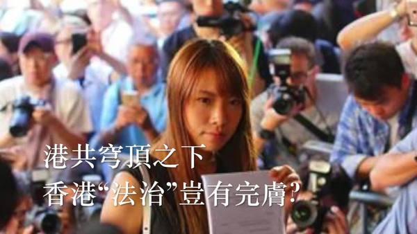 """港共穹顶之下,香港""""法治""""岂有完肤?"""