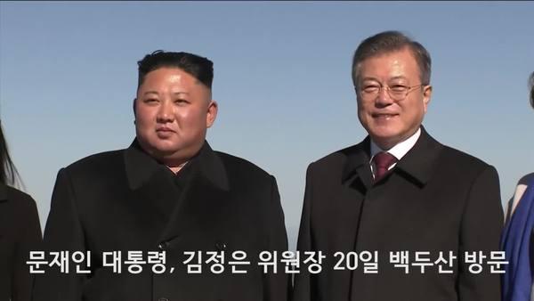 백두산 정상에서 손 맞잡은 남북 정상