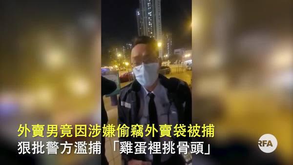 疑银包有「光时」字样惹祸 专访天水围外卖员赵先生