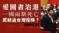 【碩破天驚】愛國者治港一國兩制死亡,和平統一無望武統迫台灣投降?