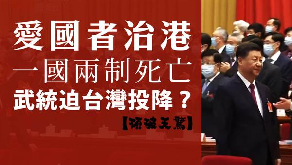 【硕破天惊】爱国者治港一国两制死亡,和平统一无望武统迫台湾投降?
