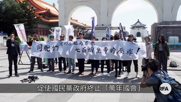 台湾野百合学运30周年 团体要求落实当年未完成诉求