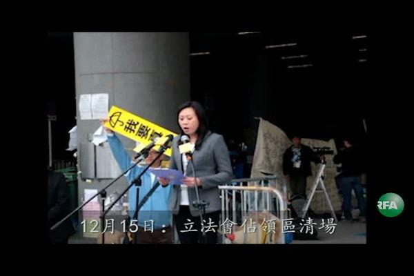12月15日立法会示威区清场