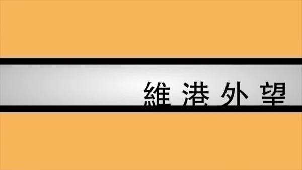 【维港外望】华为包围网 全球封杀华为风起云涌