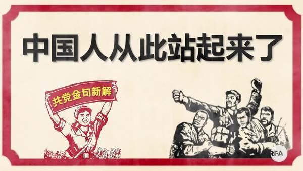 中國人從此站起來了 | 百年黑黨史 金句藏玄機(7)| 即事貼
