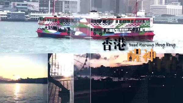 【香港醒晨】警黑合作維穩香港,警暴升級越來越喪?