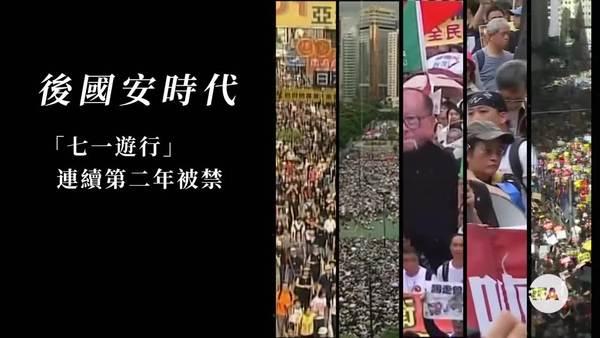 【7.1「新港殇」】国安时代7.1游行成绝响 蔡耀昌:预视香港7.1只容得下党庆