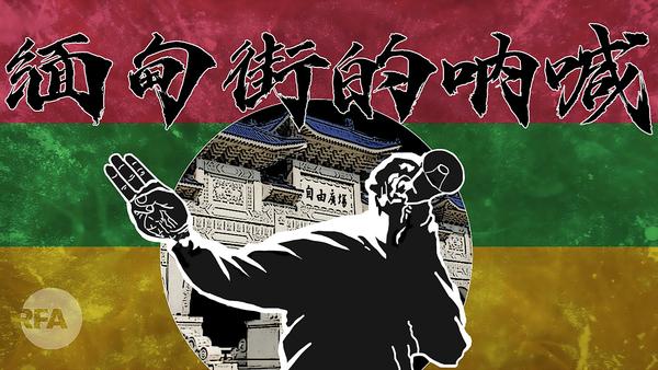 缅甸街的呐喊:革命停在我们这一代