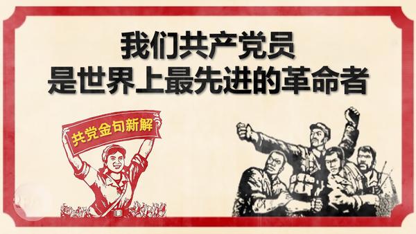 我們共產黨員,是世界上最先進的革命者 | 百年黑黨史 金句藏玄機(4)
